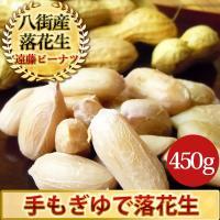 ・千葉県産八街落花生を原料として、薄塩味で茹で上げた逸品で、  とてもやわらかいお豆です。八街産「ゆ...