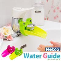 子どもの一人手洗いをサポート♪かわいいカエルのウォーターガイド 蛇口につけるだけで手元までしっかり届...