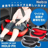 ワイドな座面がお子様の腰部分を優しく包み込む! ゆったりと座れて、クッション性があるので長時間のドラ...