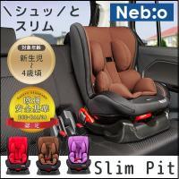 ドライブ中も家族みんなに笑顔をお届け♪『スリムピット』 安全性を第一に考え、ママやパパが使いやすいよ...