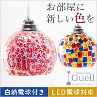光で彩る癒しの空間・・・ペンダントライト【Guell-グエル-】 埋め込んであるガラスは一つひとつ手...