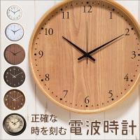 掛け時計 壁掛け時計 電波時計 電波 時計 ウォールクロック 木目調