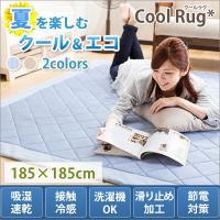 寝転がった瞬間!サラッとひんやり♪ 接触冷感素材ソフトクール使用クールラグ 185×185cm 2畳...
