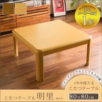 こたつテーブル 正方形 おしゃれ 幅80cm こたつ 炬燵 テーブル単品 80×80 オールシーズン 木製 家族団らん あったか 一人用こたつ 省エネ メーカー保証