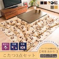 4人で使えるテーブルと掛け敷き布団の3点セット。 落ち着いた木目調の家具調テーブル(105cm長方形...