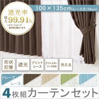 カーテンセット 遮光カーテン レース 4枚組 プリントカーテン 遮光 等級あり 断熱 135cm丈 フック付き 腰窓 洗える
