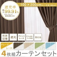 遮光付きのドレープカーテンとおしゃれな柄がプリントされたレースカーテンの4枚セット[100×200c...
