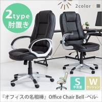[期間限定特価! 4/26 17:00〜5/1 16:59] PVCレザー・オフィスチェア 【ベル ...