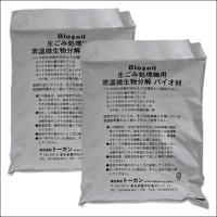 ※こちらは生ゴミのみ処理のバイオ材です。 ※犬猫フン処理の場合は「カッカノンノンバイオ材」をご利用下...