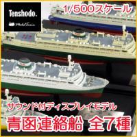青函連絡船が運行を終了してから20余年の歳月が流れましたが、 津軽海峡を渡るその雄姿、旅情は今も多く...