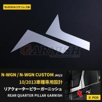 ■商品説明 適合車種:ホンダ N-WGN/N-WGN カスタム JH1/2  年式:2013年10月...