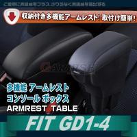 適合車種: ホンダ フィット GD1-4 色:ブラック 材質:ABS  員数:1個セット  多機能ア...