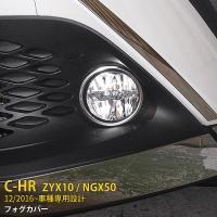 適合車種:TOYOTA C-HR ZYX10/NGX50 「メーカオプションパーツ・エアロパーツ装着...