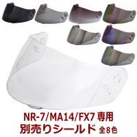 ☆NR-7/FX7/MA14/ES-8共通専用シールド☆  ○クリア/ライトスモーク/スモーク/グラ...