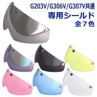 ・GVR G-203V/V-306V/G-307V共通専用 シールド付自転車用ヘルメット専用シールド...