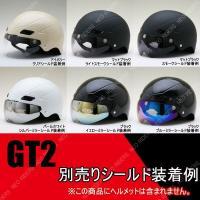 ※ヘルメットは含まれません※  クリア/ライトスモーク/スモークシールドはUVカット加工(紫外線カッ...