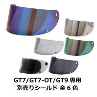 全8色 GT7/GT9共通 専用 レトロ フルフェイス ヘルメット専用シールドです。 (ヘルメットは...