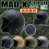 バイク ヘルメット ジェットヘルメット MAD-X Crash 別売りマスク/シールド装着可能モデル 全5色 スモールジェット ヘルメット アメリカン