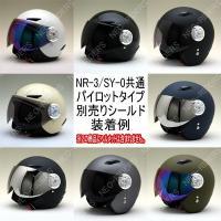 NR-3/SY-0共通専用パイロットタイプシールド  ○クリア/ライトスモーク/スモークシールドはU...