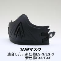バイク ヘルメット ES-3/NR-3他ヘルメット共通 JAWマスク