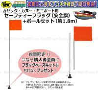 安全旗 セーフティーフラッグ+1.8mポールセット カヤック カヌー 税込 送料無料(沖縄県を除く)あすつく