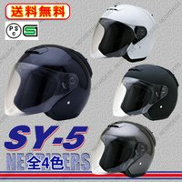 SY-5  SG規格/PSC付 自動二輪全排気量OK  クリアシールド標準装備(UVカット・ハードコ...