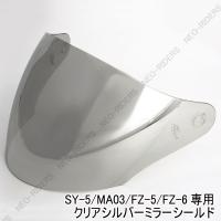 SY-5/MA05/MA03専用クリアベース/ミラーシールド  クリアシールドベースにミラー加工が施...