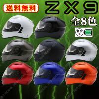 ZX9インナーシールド付フルフェイスヘルメット   SG品/PSC付全排気量対応モデル  外側 クリ...