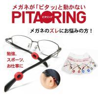 メガネやサングラスに簡単に取り付けてズレや耳の痛みを解消します。  取り付け方によってフィット感も強...