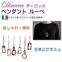 dirocca(ディロッカ)のおしゃれなペンダントルーペは、 眼鏡のフレームやテンプルに使われるセル...