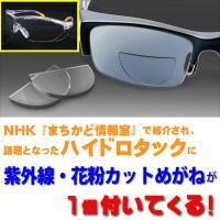 ハイドロタックはお持ちのサングラス・水中メガネなどに、  水をつけて貼るだけで手軽にバイフォーカル(...
