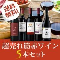 【送料無料】RC2-1 BEST SELLER RED WINE 5BTLS SET [750ml ...