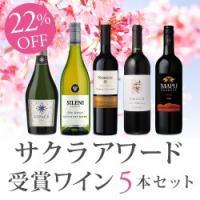 【22%OFF&送料無料】SA3-1 SAKURA AWARD WINE 5BOTTLES SET ...