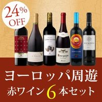 【24%OFF&送料無料】VB3-1 TOUR AROUND EUROPE RED WINE 6BO...