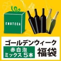 エノテカおすすめ! ◆商品カテゴリ:ワインセット / ミックス5本セット ◆送料無料 ◆内容量:75...