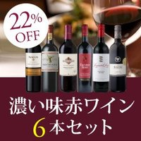 【22%OFF&送料無料】VB5-1 POWERFUL RED WINE 6BOTTLES SET ...