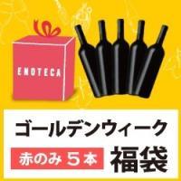 エノテカおすすめ! ◆商品カテゴリ:ワインセット / 赤のみ5本セット ◆送料無料 ◆内容量:750...