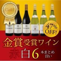 エノテカおすすめ! ◆商品カテゴリ:赤ワインセット  【47%OFF&送料無料】FG6-1 GOLD...