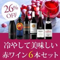 【26%OFF&送料無料】VB7-1 COOL RED WINE 6BOTTLES SET [750...