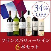 【34%OFF&送料無料】FR7-2 FRANCE VALUE WINE 6BOTTLES SET ...