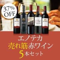 エノテカおすすめ! ◆商品カテゴリ:ワインセット / 赤ワインセット  ◆送料無料 ◆内容量:750...
