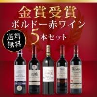 エノテカおすすめ! ◆商品カテゴリ:赤ワインセット  【37%OFF&送料無料】GOLD MEDAL...
