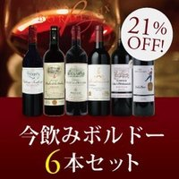 【21%OFF&送料無料】MB10-1 MATURED BORDEAUX WINE 6BOTTLES...