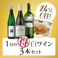 WHITE WINE 3BOTTLES SET[750ml x 3] KK1-2 エノテカおすすめ!...
