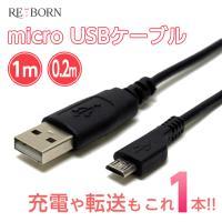 [商品名]Micro USB ケーブル [対応機種]USB Micro-B端子を持つAndroidス...