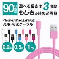 [商品名] 充電 ケーブル [内容] ケーブル1本 [対応機種] iPhoneなどのApple製品 ...