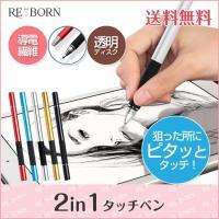 [商品名]2in1タッチペン  [対応機種]iPhone、iPad、スマートフォン、タブレット各種 ...
