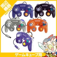 GC ゲームキューブ 純正 周辺機器 コントローラー 選べる5色 中古 送料無料