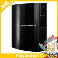 PS3 プレステ3 PLAYSTATION 3(20GB) SONY ゲーム機 中古 本体のみ 送料無料
