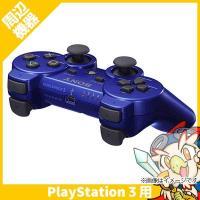 PS3 プレステ3  ワイヤレス コントローラー DUALSHOCK3 メタリック・ブルー プレイステーション3 中古 送料無料